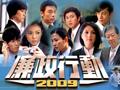 icacinvestigators2009thumbnail