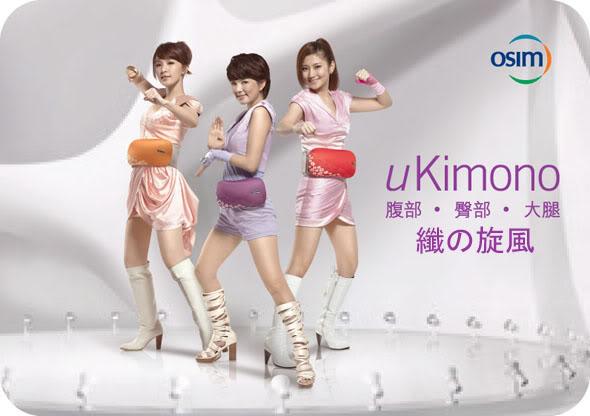 ukimono_she